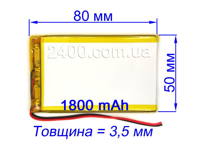 Аккумулятор 1800мАч 355080 3,7в универсальный  для планшетов, электронных книг, MP3, Ebook 1800mAh 3.7v