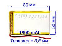 Аккумулятор 1800мАч 355080 3,7в универсальный  для планшетов, электронных книг, MP3, Ebook 1800mAh 3.7v, фото 1