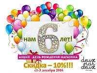 День рождения ТМ Deux par Deux в Украине