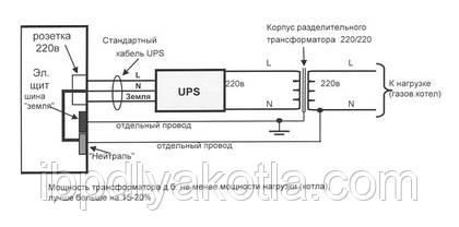 Подключение отопительного котла к ИБП через разделительный трансформатор