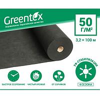 Агроволокно Greentex p-50  (3,2 х100) черное