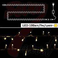 Гирлянда нить светодиодная 100 LED, Желтая, силиконовый провод, 9 м