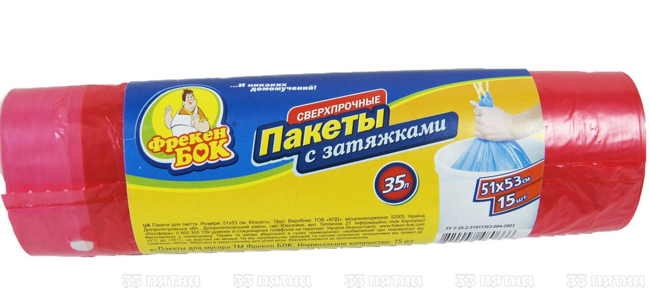 Мусорные пакеты Фрекен Бок 35л 15шт затяжка розовые - тс