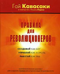 Кавасаки Г. Правила для революцинеров. Манифест для создания и выведения на рынок новых продуктов и услуг