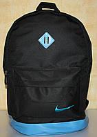 Спортивный городской рюкзак Nike с кожаным дном черный голубой