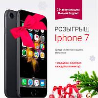 IPhone 7 нашим клиентам и другие подарки!