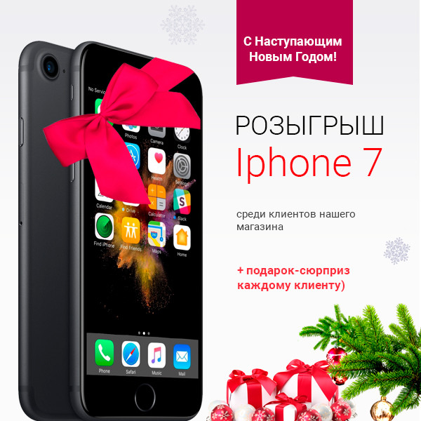 Акция айфон в подарок