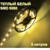5 метров — светодиодная лента 5050, теплый белый, 30 д/м, IP22