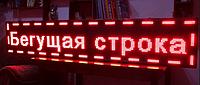 Бегущая строка LED 1M X 0.4M RED  .  f