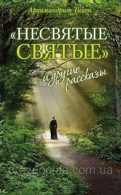 Бестселлер, написанный монахом