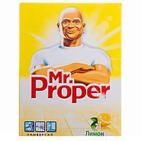 Универсальный моющий порошок для уборки Mr. Proper