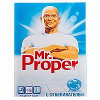 Моющий порошок для уборки Mr. Proper с отбеливателем