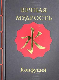 Конфуций. Вечная мудрость