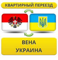 Квартирный Переезд из Вены в Украину