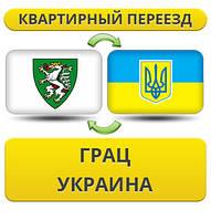 Квартирный Переезд из Граца в Украину