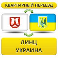 Квартирный Переезд из Линца в Украину