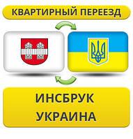Квартирный Переезд из Инсбрука в Украину