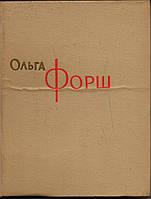 Ольга Форш Собрание сочинений в восьми томах