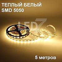 5 метров — светодиодная лента 5050, теплый белый, 60 д/м, IP22
