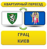 Квартирный Переезд из Граца в Киев