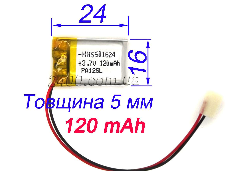 Аккумулятор 120 мАч 501624 3,7в универсальный для игрушек, наушников, гарнитур, охранных систем (120mAh)