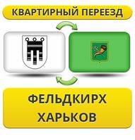 Квартирный Переезд из Фельдкирх в Харьков