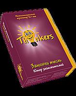 Логическая игра THINKERS 16+ Закончи мысль