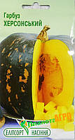 Семена тыквы Херсонская 10 шт, Елiтсортнасiння