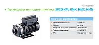 Горизонтальный многоступенчатый насос  SPCO HM, HMK, HMC, HMN