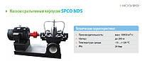 Насосы с разъемным корпусом SPCO NDS