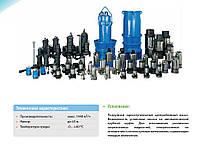 Насосы для водоотведения и канализации SPCO