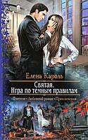 Елена Кароль Святая. Игра по темным правилам