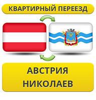Квартирный Переезд из Австрии в Николаев