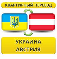 Квартирный Переезд из Украины в Австрию