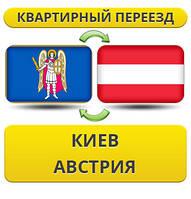 Квартирный Переезд из Киева в Австрию