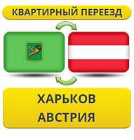 Квартирный Переезд из Харькова в Австрию