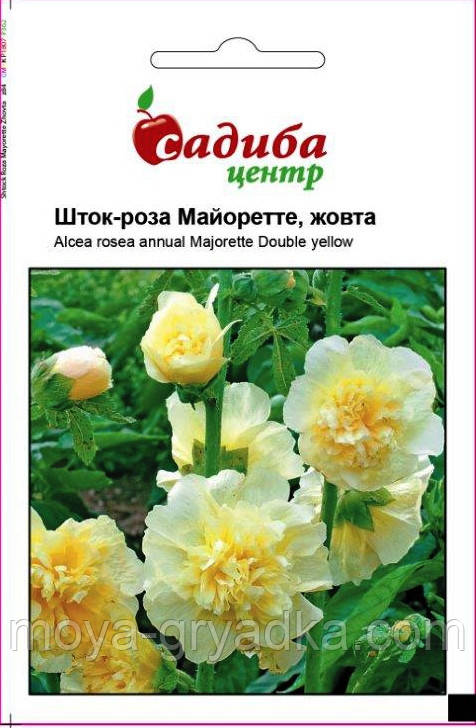 Шток-роза Майоретте жовта 0,2г СЦ