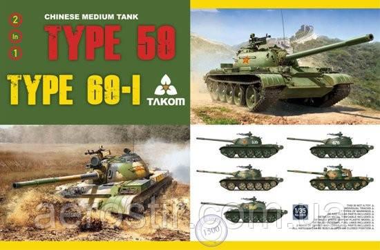 Танк Type 69-1 Type 59 [2in1] 1/35 TAKOM 2069