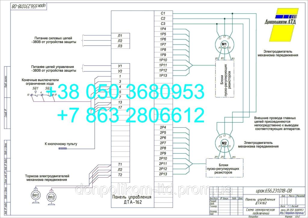 ДТА-162 УЗ (ирак.656.231.018-08) схема принципиальная