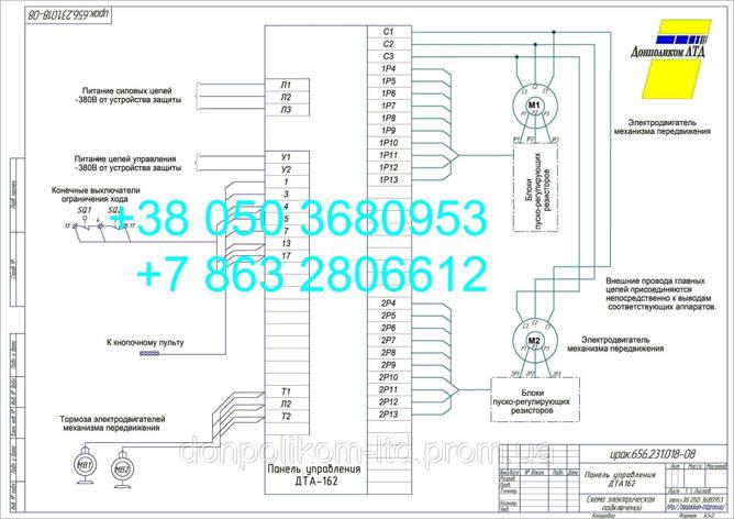 ДТА-162 УЗ (ирак.656.231.018-08) схема принципиальная, фото 2
