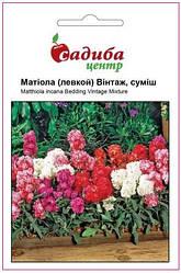 Матіола Вінтаж суміш 0,05г СЦ