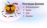 Регистрация Доменов - Все домены мира