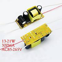 Драйвер 13-21x1W 300mA 80-265V для светодиодов 1w