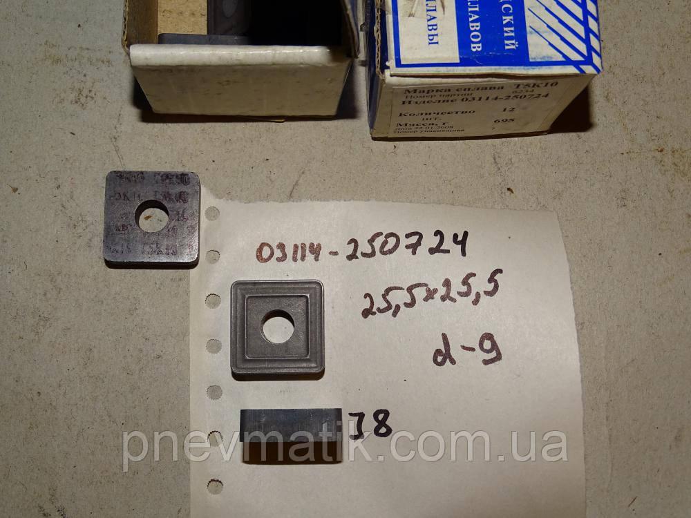 Пластина твердосплавная 03114-250724 Т5К10   25,5х25,5мм Ссср цена за 1шт