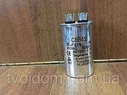 Пусковой конденсатор для кондиционера СВВ-65 25мкФ 450V