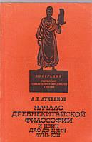 А.Е.Лукьянов Начало древнекитайской философии и цзин Дао дэ Цзин Лунь Юй