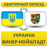 Квартирный Переезд из Украины в Винер-Нойштадт