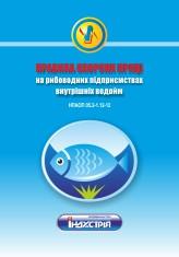 НПАОП 05.2-1.12-12. Правила охорони праці на рибоводних підприємствах внутрішніх водойм