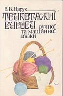 Трикотажні вироби ручної та машинної в'язки В.В.Царук