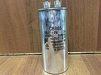 Пусковой конденсатор для кондиционера СВВ-65 55мкФ 450V